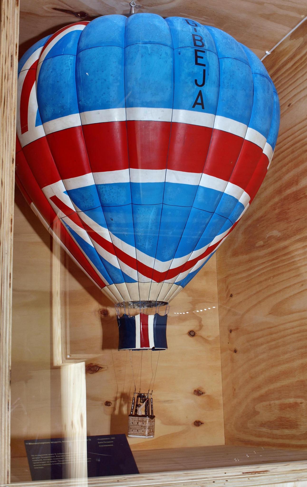 Воздушный шар Q из «Осьминожки». Фотография Малец Михаила Георгиевича