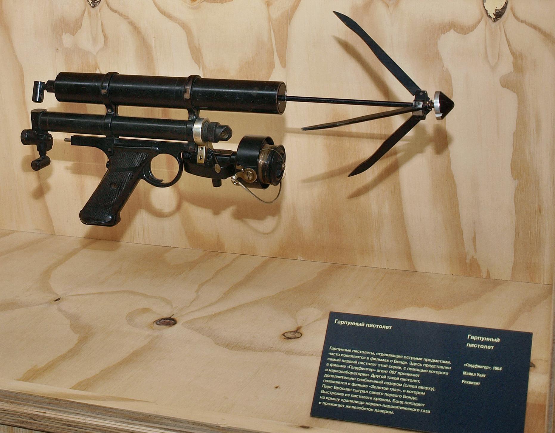 Гарпунный пистолет из «Голдфингера». Фотография Малец Михаила Георгиевича